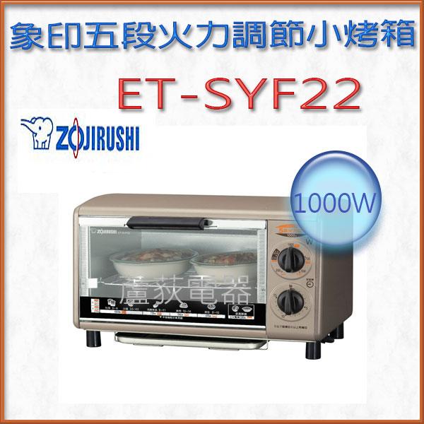 【蘆洲~蘆荻電器】 全新 【象印機械式烤箱】ET-SYF22另售ET-SDF22