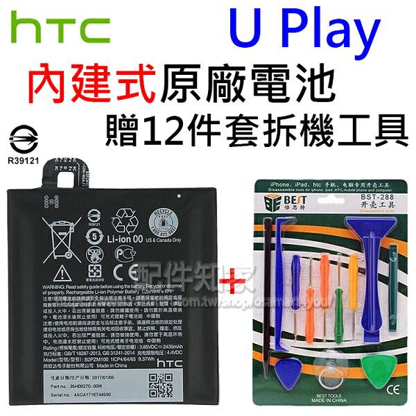 【贈拆機工具】HTCUPlayU-2uB2PZM100需拆解手機內建式原廠電池2435mAh-ZY