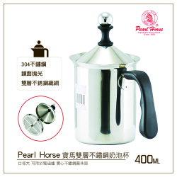 寶馬牌PEARL HORSE雙層濾網304不鏽鋼奶泡杯400cc電磁爐適用 奶泡壺/奶泡機/奶泡器/拉花杯 咖啡器具 送禮