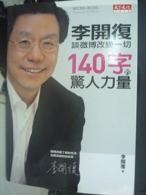 【書寶二手書T6/行銷_JAW】140字的驚人力量:李開復談微博改變一切_李開復