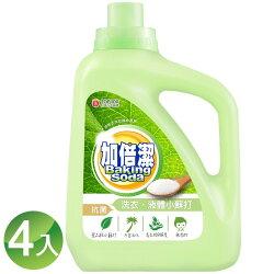 【加倍潔】 洗衣液體小蘇打(抗菌配方)-3000gm (4入/箱)