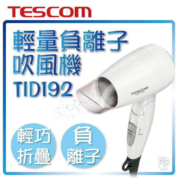 ?輕巧折疊好攜好收【和信嘉】TESCOM TID192TW 負離子吹風機(白色) 保濕修護 公司貨 原廠保固一年