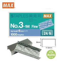 MAX美克司 3-1M(24/6) 釘書針 3號訂書針