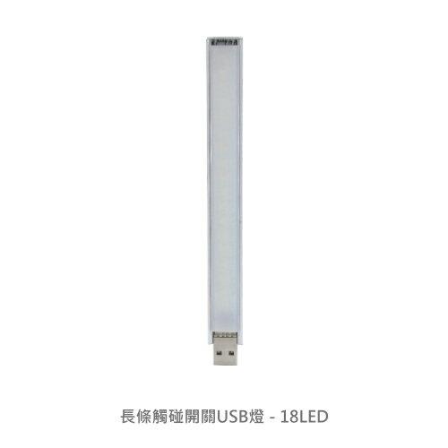 ~A~HUNG~USB 18 LED 隨身燈 LED燈 探照燈工作燈 電腦燈 小夜燈 小抬