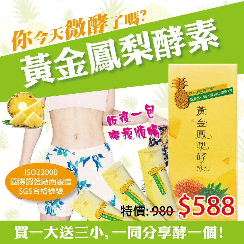 ★超葳★買一送一 黃金 鳳梨酵素 酵素王 鳳梨 食品 SGS 認證