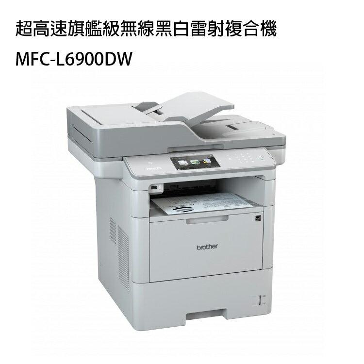 [喬傑數位]超高速旗艦級無線黑白雷射複合機MFC-L6900DW