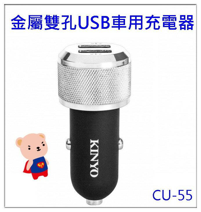 車充 金屬雙孔USB車用充電器 車充 電源 行動電源 手機充電 USB 金屬 點菸器CU-55