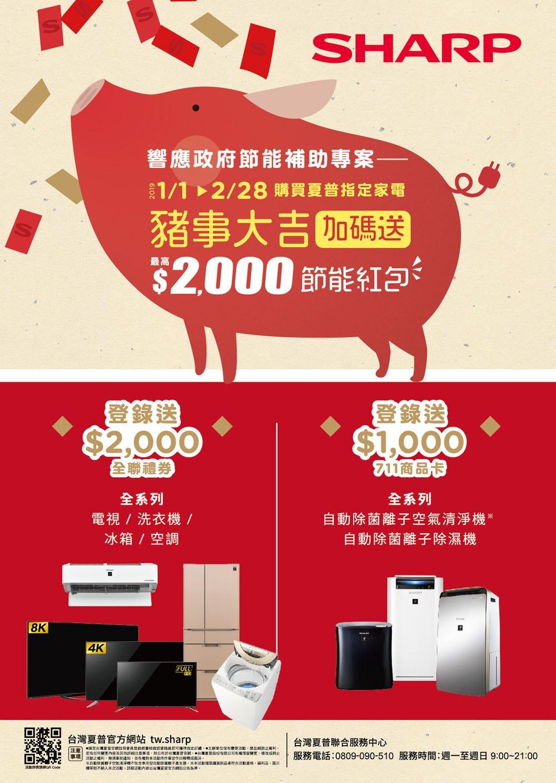 ★贈$1000商品卡【SHARP 夏普】 涼暖離子清淨機 IG-GH1T-W 1