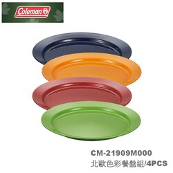 【速捷戶外露營】美國Coleman CM-21909 北歐色彩盤組/4PCS, 露營餐具,野炊餐具,戶外餐具