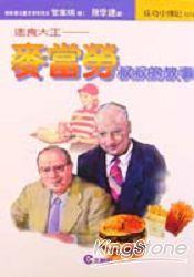 速食大王-麥當勞叔叔的故事