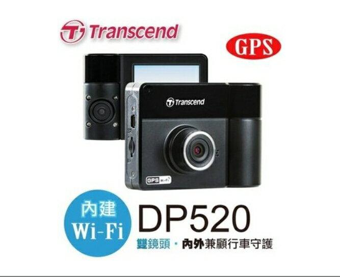 【車內車外鏡頭‧商業司機專用】【送32G】DrivePro 520兩年保固 創見雙鏡頭行車紀錄器 內建WiFi GPS 現貨 免運