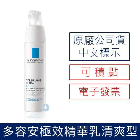 【原廠中標公司貨-可積點】理膚寶水 多容安極效舒緩修護精華乳 清爽型 40ml (安心霜)