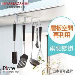 日本【YAMAZAKI】Plate層板廚具小物雙向掛勾★置物架/多功能掛鉤/廚房收納/餐具收納