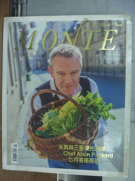【書寶二手書T5/雜誌期刊_PDP】Monte蒙地卡羅_2013/5-6月號_米其林三星榮光20年等