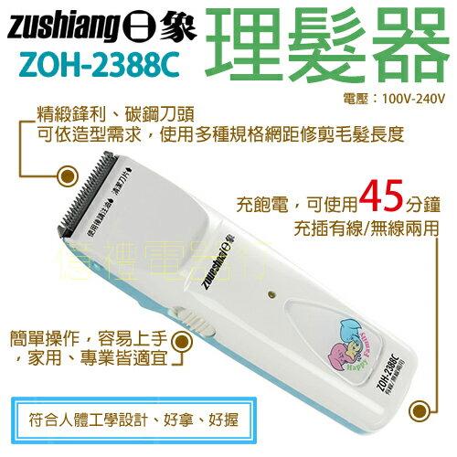 【億禮3C家電館】日象剪髮器/理髮器ZOH-2388C.四種推剪長度可選擇.精緻碳鋼刀頭.台灣製造