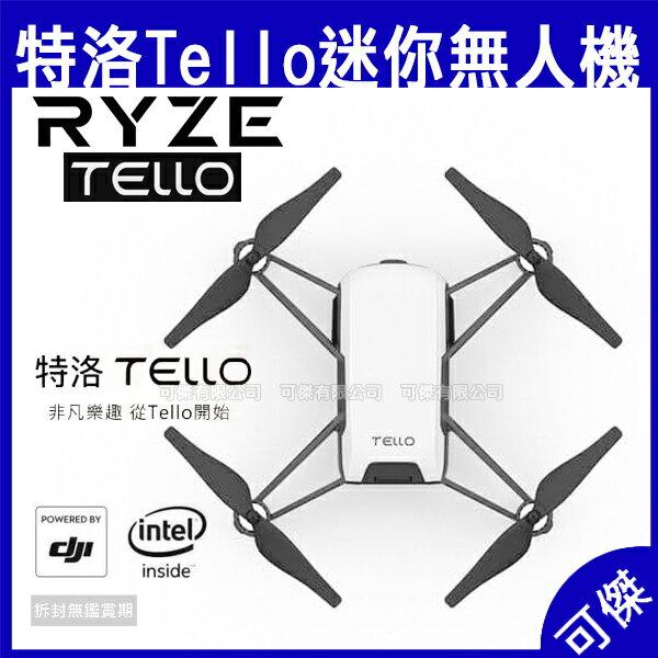 可傑大疆DJI特洛RyzeTello無人機空拍機500萬畫素720P續航13分鐘飛行高度100米