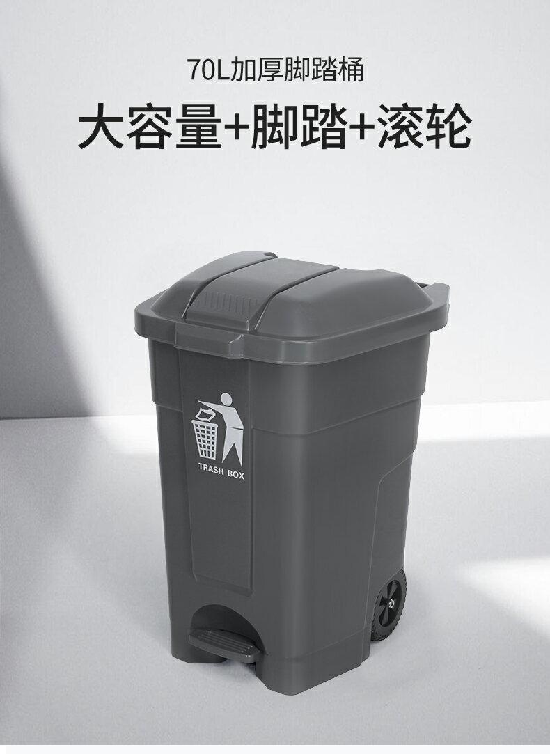 垃圾桶 TBTPC帶輪70L腳踏垃圾桶大號商用帶蓋戶外環衛可移動大型分類箱 家家百貨