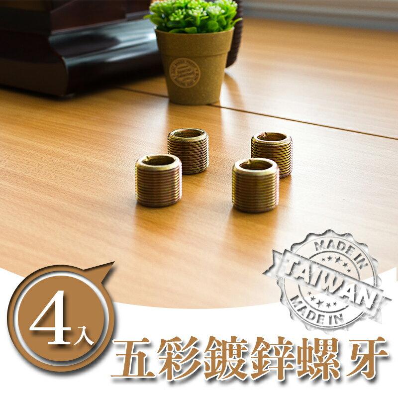 【dayneeds】【配件類】五彩電鍍螺牙(四入ㄧ組)/鐵架零件