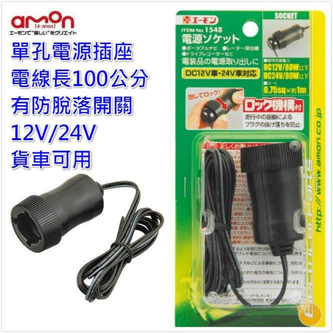 手機車充 [禾宜精品] AMON 1548 車用 點菸插座 單孔電源插座 12V/24V 貨車也可用 配線100公分