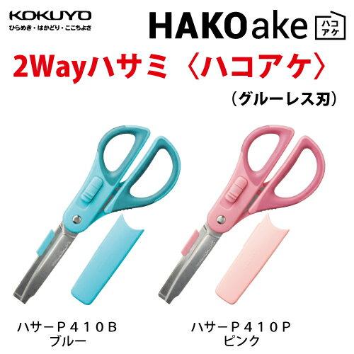 KOKUYO兩用開箱剪刀P410B粉藍P410P粉紅