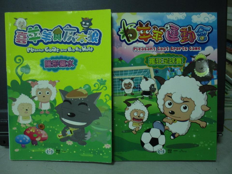 【書寶二手書T4/兒童文學_JRQ】喜羊羊與灰太郎-隱形藥水_瘋狂足球賽_共2本合售