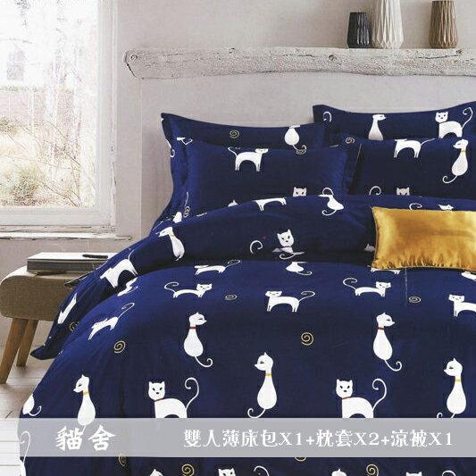 柔絲絨5尺雙人薄床包涼被組4件組「貓舍」【YV9659】快樂生活網