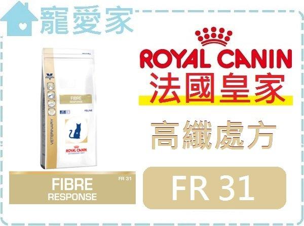 ☆寵愛家☆法國皇家FR31高纖貓2公斤.