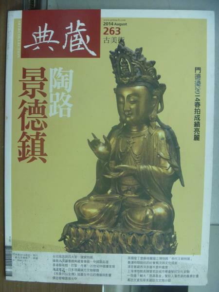 【書寶二手書T1/雜誌期刊_PGJ】典藏古美術263期_景德鎮陶路等
