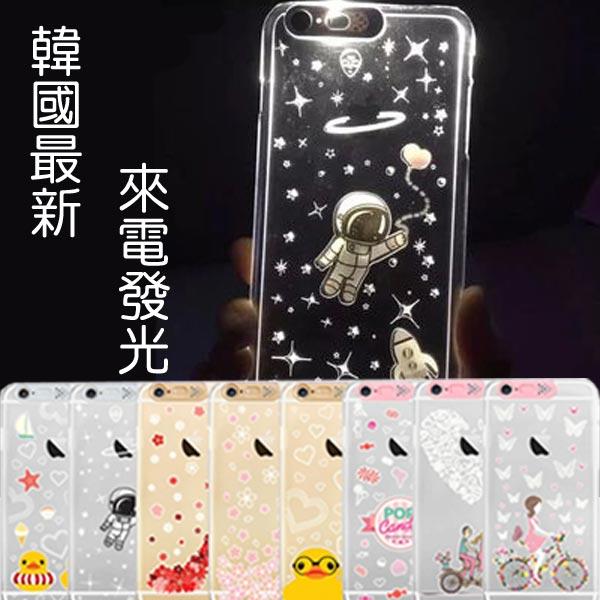 韓國 iPhone 6 I6 PLUS I5/5S 來電發光 來電閃 發光殼 閃光殼 手機殼 保護套