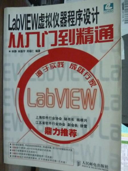 ~書寶 書T8/電腦_QDN~LabVIEW 虛擬儀器程序 從入門到精通_