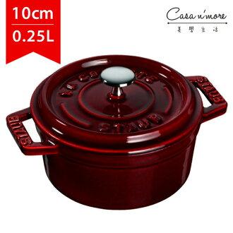 Staub 圓形鑄鐵鍋 湯鍋 燉鍋 炒鍋 10cm 0.25L 石榴紅 法國製
