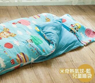 台灣精製 兒童睡袋冬夏兩用 幼兒園睡袋 卡通睡袋多種圖案 米奇熱氣球(藍/粉)