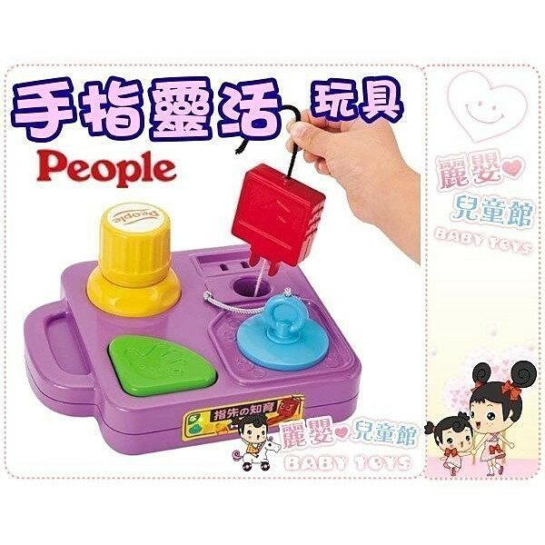 麗嬰兒童玩具館~日本People專櫃安全玩具-手指靈活訓練玩具-公司貨 0
