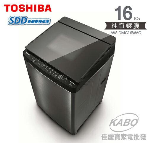 【佳麗寶】(TOSHIBA)神奇鍍膜超變頻洗衣機16KG【AW-DMG16WAG】實體店面-含運送安裝