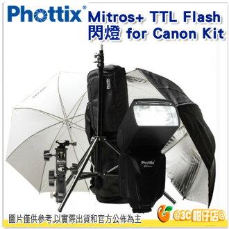 Phottix Mitros+ TTL Flash閃燈 for Canon Kit 群光公司貨 閃光燈 婚攝 外拍 攝影棚 好幫手