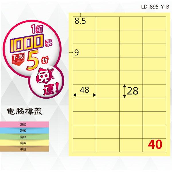 必購網:必購網【longder龍德】電腦標籤紙40格LD-895-Y-B淺黃色1000張影印雷射貼紙