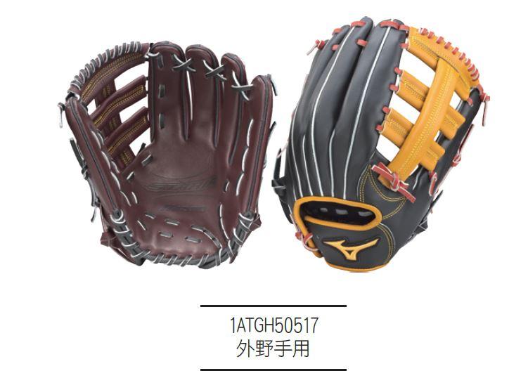 [陽光樂活] MIZUNO 美津濃 棒球 硬式手套 STARIA 外野手用 咖啡  1ATGH50517