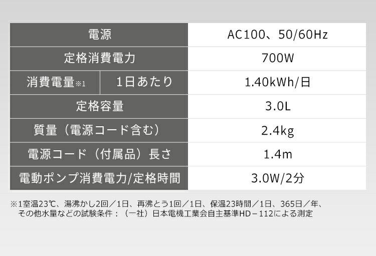 0運費!日本IRIS OHYAMA  /  時尚電熱水瓶 3.0L  /  IAHD-030-B。(8618) 日本必買 日本樂天代購 8