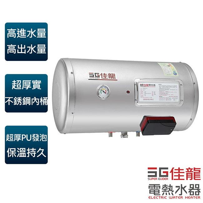 【佳龍牌】12加侖貯備型橫掛式電熱水器/JS12-BW