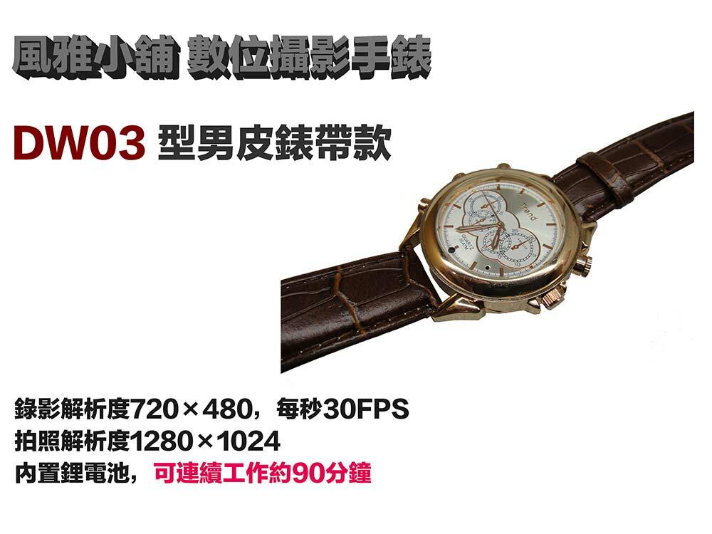 DW03數位攝影手錶 30FPS 錄影解析720×480 蒐證/自保/檢舉/運動/拍攝/行車記錄 【風雅小舖】