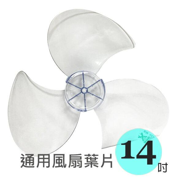 【扇葉單賣】14吋通用電風扇AS扇葉Z2106