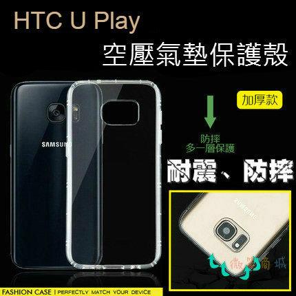 HTC U Play 空壓氣墊防摔殼 耐摔軟殼 防摔殼 保護殼 氣墊殼 空壓殼 手機殼 軟