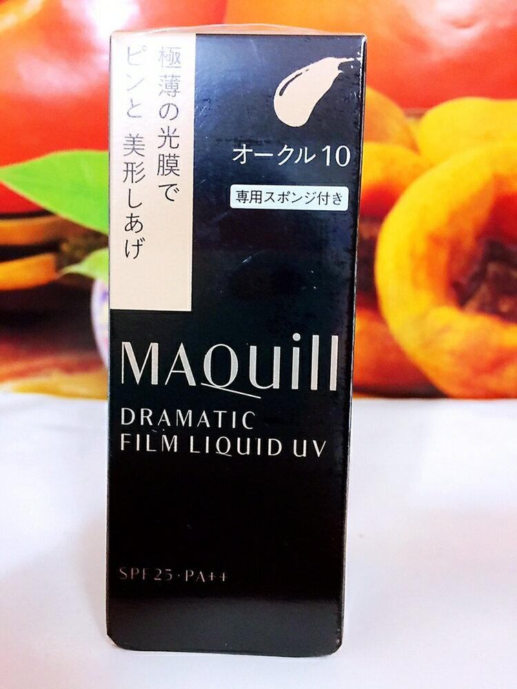 SHISEIDO 資生堂 心機 星魅輕膜粉蜜UV 27g 色號: OC 20 百貨公司專櫃正貨盒裝