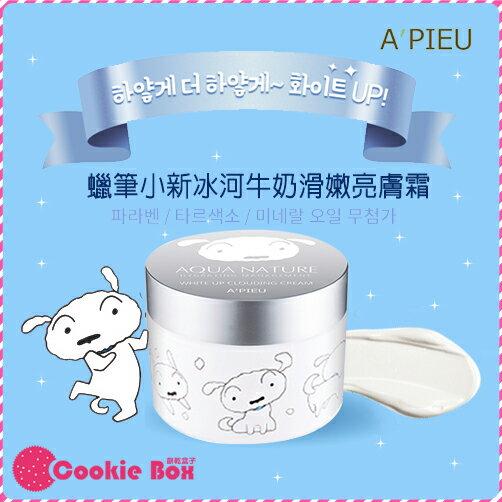 韓國 Apieu 蠟筆小新 冰河牛奶 滑嫩 亮膚霜 限量 聯名 50ml *餅乾盒子*