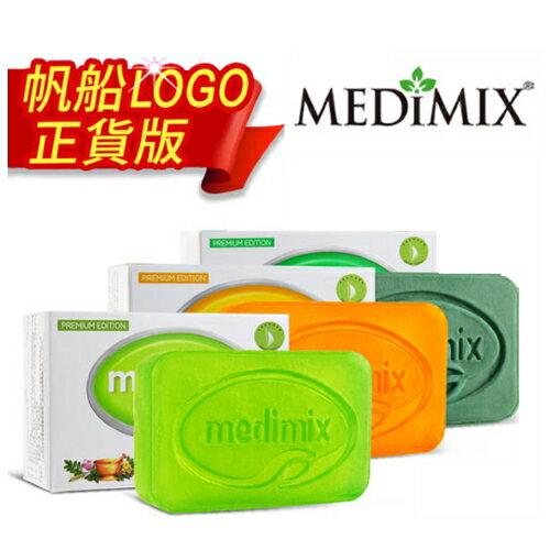 即期【小資屋】國際外銷版Medimix美姬仕印度原廠草本香皂(125g)效期:2018.10