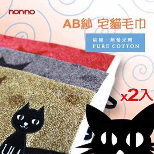 ★2件超值組★NON-NO AB紗宅貓毛巾-藍色(34*75cm)【愛買】