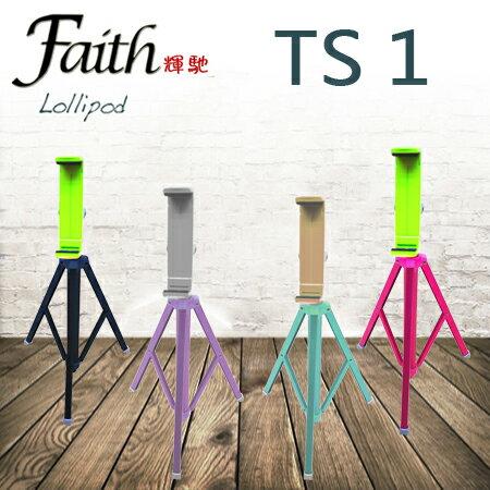 Faith Lollipod自拍樂三腳架附平板夾具 TS1 正經800