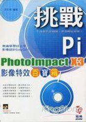 挑戰 PhotoImpact X3影像特效百寶箱 | 拾書所