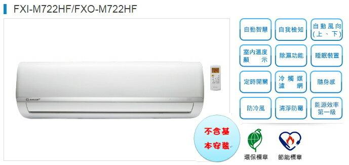 丹尼爾3C影音家電館 1級汰舊退稅可$5000【良峰空調】7.2KW 10-12坪 一對一變頻冷暖空調《FXI/ FXO-M722HF》主機板...