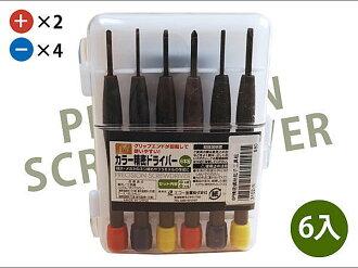 BO雜貨【SV3102】日本設計 6入組精密鋼質螺絲起子工具組 一字起子 十字起子 家用小五金